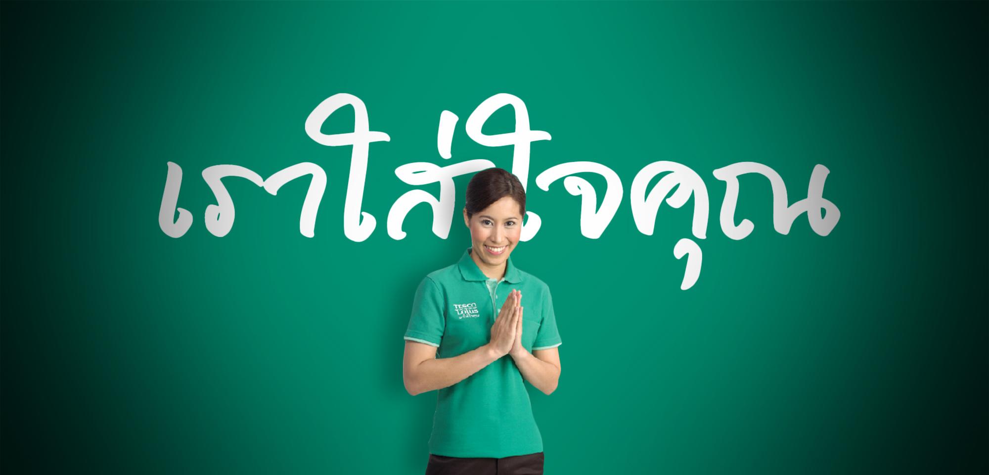 Tesco Lotus Brand Statement
